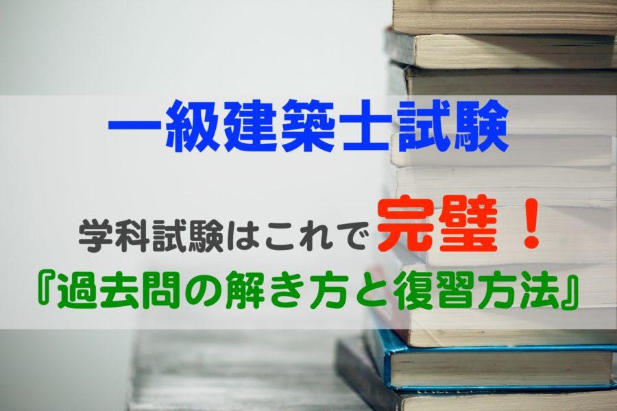 問 建築 1 過去 級 士 1級建築士【施工】WEB問題集2020年(令和2年受験対策)|建築士!勉強法ナビの過去問対策